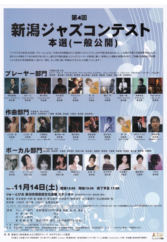 Niigata Jazz contest